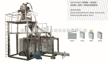 GFCF/25B全自动(粉料)给袋式包装机组(薄膜袋+真空袋)