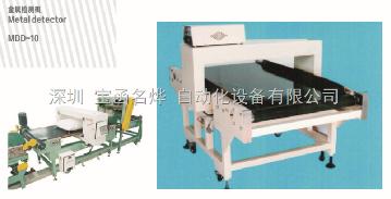 MDD-10金属检测机
