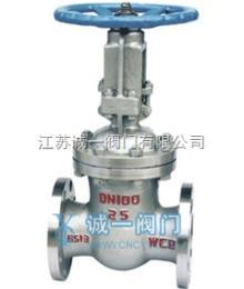 Z41W供应诚一优质Z41W 不锈钢法兰闸阀品质保证