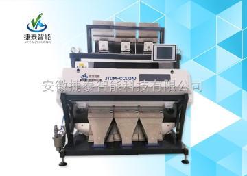 JTDM-CCD240安徽捷泰智能科技JTDM-CCD240大米色选机