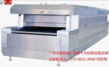 YMS供應廣州永麥電力型隧道爐,月餅專用隧道爐,面包隧道烤爐