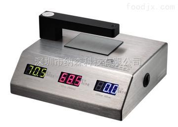 NS550A光學透過率測量儀