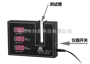 NS1 透光率测量仪