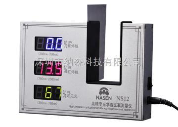 NS12 光學透過率測量儀