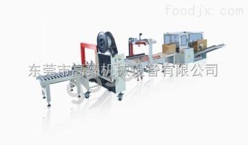 GSZ-KFB-001XZ全自动开箱/装箱/封箱/捆包流水线_【高臻机械】