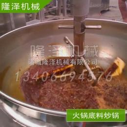 新款大型辣椒酱炒锅 燃气搅拌炒锅 火锅底料炒锅