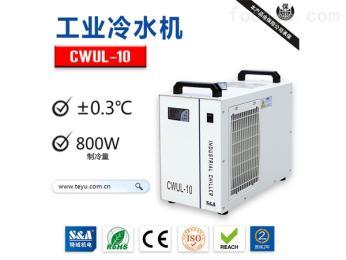 CWUL-10特域冷水機冷卻飛行激光打標機的優勢
