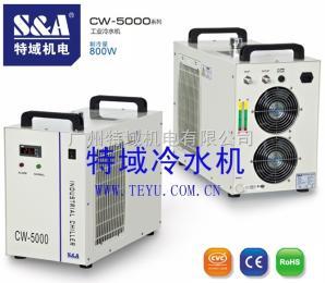 CW-5000小功率冷水機特域品牌,你值得擁有