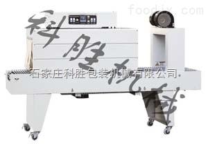 ks承德科胜热收缩膜机,面膜盒收缩机|河北收缩机
