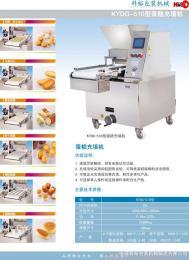 KYDG-510多功能蛋糕机