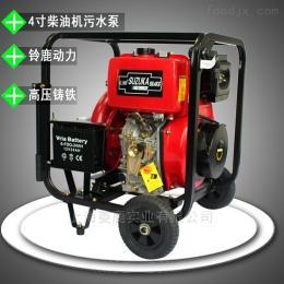 SHL40CG100mm口径4寸柴油机混流泵