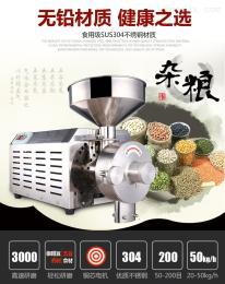 HK-860制作五谷鱼粉,用旭朗五谷杂粮磨粉机!