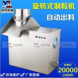 ZL-300mm不銹鋼旋轉式制粒機