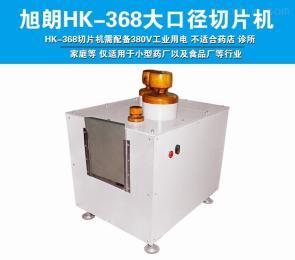 HK-368不锈钢自动牛角切片机