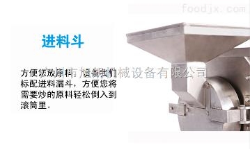 HH-50D广东电加热花茶茶叶炒货机