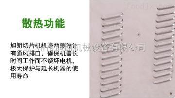 HK-268不锈钢小型商用切片机,中药材高速切片机供应