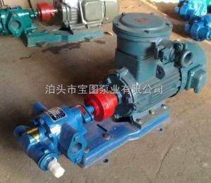 TCB300TCB防爆齿轮泵专业选型的厂家咨询泊头宝图泵业