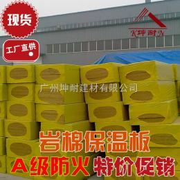 陽春市礦渣巖棉板有那些型號