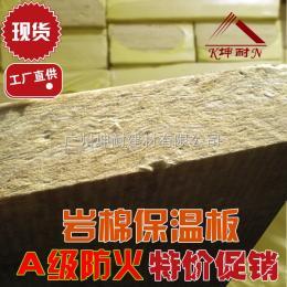 潮州市礦渣巖棉板有那些型號