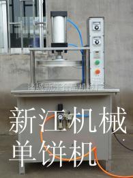 廠家供應400型山東全自動壓餅機