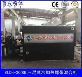 WLDH-1000L厂家直销1立方卧式饲料搅拌机 双螺带混合机