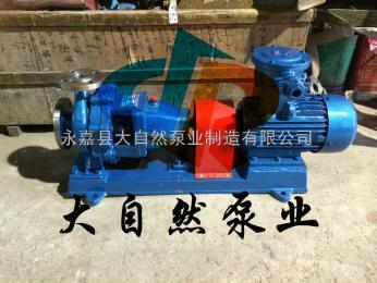 供应IS50-32-160化工泵 卧式管道离心泵