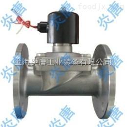 2W-BF供应2W-250-25BF 2W-400-40BF 常闭式不锈钢法兰电磁阀 唐