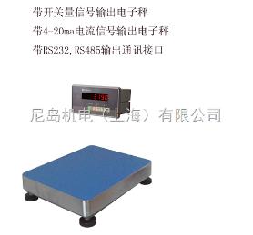 ND-C8带开关量信号输出电子秤价格,带4-20ma电流信号输出电子秤价格