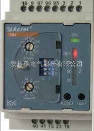 ASJ10-LD1C安科瑞导轨式剩余电流继电器ASJ10-LD1C厂家价格