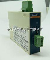 BM-DI/IS直流电流变送器