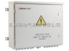 APV-M16安科瑞16路防雷智能光伏汇流箱APV-M16厂家直营价格