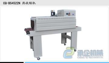 上海廠家供應BS4522N熱收縮包裝機 汽車零配件收縮包裝機