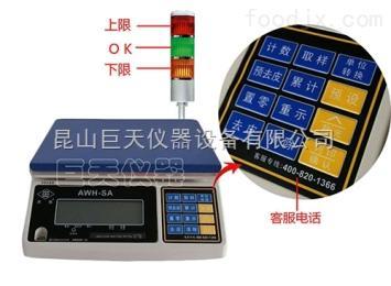 7.5kg帶報警電子秤,精度0.5g帶報警稱