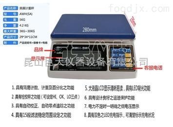 1.5kg控制電子秤,控制開關電子稱1.5kg