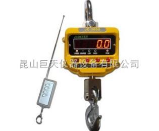 JC-1000钰恒电子吊钩秤,钰恒JC-1000电子吊磅