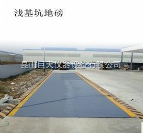 称重80吨尺寸3X9米电子汽车衡维修常熟,80吨3乘9米电子大地磅特价供应
