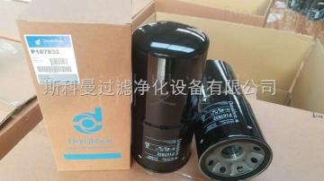 P167832唐纳森液压油滤芯