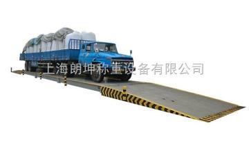 LK-SCS秦皇岛50吨数字式电子汽车衡,3*8米电子大地磅