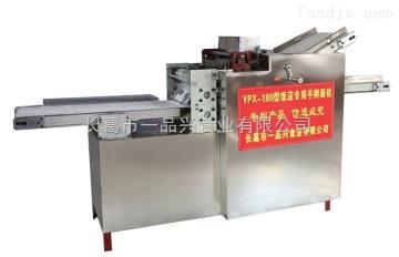 YPX-180型一品興食業YPX-180型飯店專用手搟面機