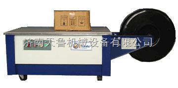 SK-3供應水果箱捆扎機 配件箱打包機-濟南天魯捆扎機價格