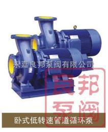 臥式低轉速管道循環泵