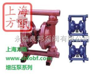 QBY型氣動增壓泵