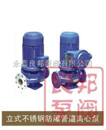 IHGB型立式单级不锈钢防爆管道离心泵