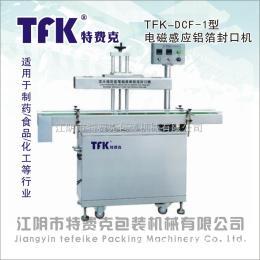 專業設計生產 品質保證 優質電磁感應鋁箔封口機 DCF-1型