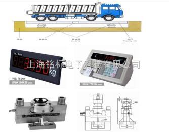 SCS电子汽车衡SCS-80T     汽车衡30T-150T