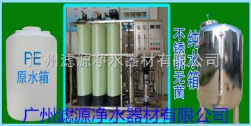 光电行业用水制取设备-光电行业纯水设备