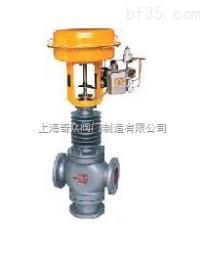 ZJHQ(X)氣動薄膜三通調節閥 上海滬工閥門 品質保證