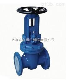 Z41F46防腐蝕襯氟閘閥 上海滬工閥門 品質保證