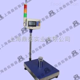 TCS200kg控制报警秤,200公斤定量控制报警称