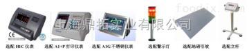 SCS控制重量输出地磅秤,接继电器控制放料电子称